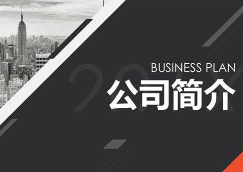 上海明伦(苏州)律师事务所公司简介